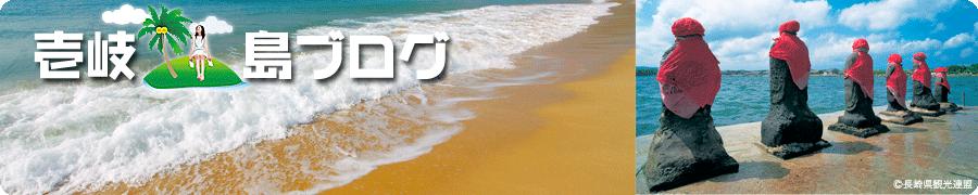 壱岐 島ブログ