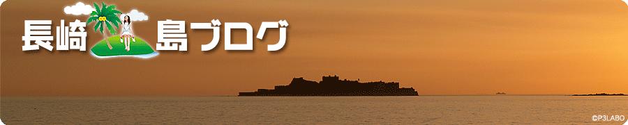 長崎 島ブログ