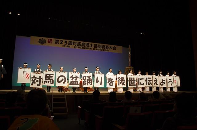 第25回 対馬島郷土芸能発表大会01