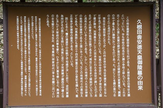 佐須陵墓参考地04