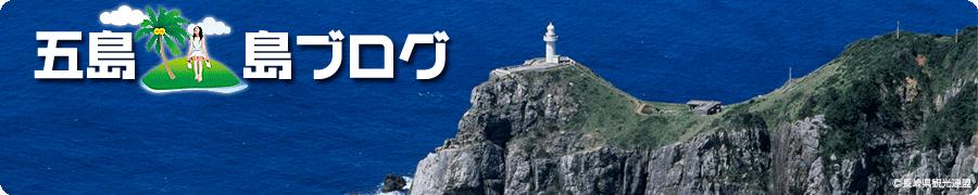 五島 島ブログ