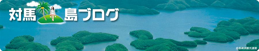 対馬 島ブログ